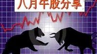 【今日股市】盘前必读,最强牛股分享,炒股秘籍,股票解套三步骤