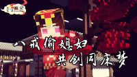 ★我的世界动画★ 麦萌西游【贰】