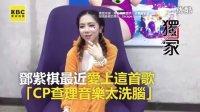 【百度邓紫棋吧】东森娱乐GEM专访之二