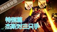 【辣椒看联盟】皮城特别篇 杰斯和三只手的决斗