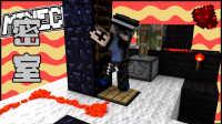 【英海】【红石密室!】教你做一个隐蔽又高科技的密室!-英海小课堂