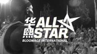 #华熙ALL-STAR夜赛#FINAL宣传片