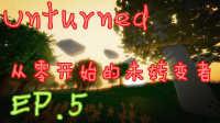 ★叶子★unturned★未转变者★-从零开始的求生生活!ep.5-如何教你骚起来!