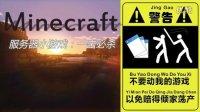 【我的世界Minecraft】服务器小游戏:一击必杀!
