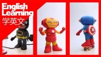 超劲搞笑泥偶大战学英文 蝙蝠侠vs精灵宝可梦+绿巨人+美国队长vs钢铁人