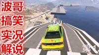 波哥解说《GTA5侠盗猎车5》线上特技赛 菜鸟波表演智障车技
