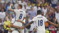 皇马2-1塞尔塔 (2016-08-27)