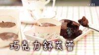 广州轻出进口蛋糕粉--Luminana巧克力舒芙蕾