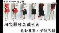 【檀悠然】近百家淘宝服装店铺良心分享~多种风格