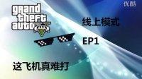 【残翼小天&菜米宇&邦长】GTA5线上模式娱乐解说 EP.1 这飞机真心难打