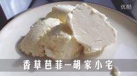香草冰淇淋-胡家小宅