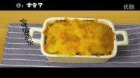 咖喱培根焗饭