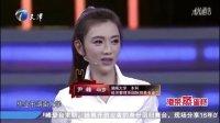 《非你莫属》20150815 大美女老板尹峰专场
