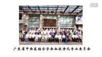 广东省中西医结合学会血液净化专业委员会
