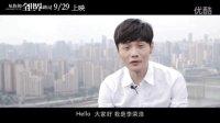 电影《从你的全世界路过》李荣浩《不说》创作特辑 9月29日上映
