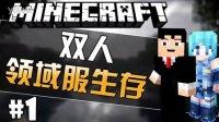 【我的世界】Minecraft - 1.10领域服 白山&deep_blue不搞基多人生存 - 第1集
