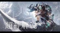 超神解说:蛮族之王泰达米尔,100%暴击,偷光所有防御塔