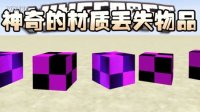 【Bread出品】神奇的丢失材质物品丨Minecraft我的世界小课堂