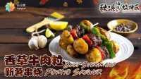 日日煮 2016 香草牛肉粒新薯串烧 424