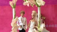 美丽的芭比结婚了!肯深情的吻芭比还和芭比跳舞 芭比娃娃的婚纱礼服,芭比与肯和婚礼派对