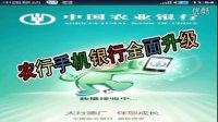 天镇农行手机银行宣传视频