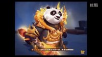 【肉搏快乐】功夫熊猫3 08神龙大侠绚丽套装