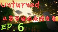 ★叶子★unturned★未转变者★-从零开始的求生生活!ep.6