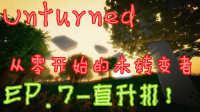 ★叶子★unturned★未转变者★-从零开始的求生生活!ep.7-直升机