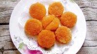 #momscook美食菜谱#之南瓜饼的做法视频