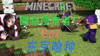『骚年』#Minecraft#【我的世界】《东京喰种》Ep1遭遇喰种搜查官,重生顽抗!-东京食尸鬼〓MC〓