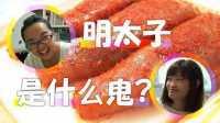 日本的明太子是什么鬼 32
