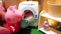 粉红猪小妹的全自动洗衣机 374