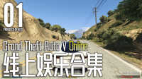 Nico《GTA5 Online》线上模式娱乐合集 #01