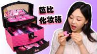 小伶玩具 | 芭比娃娃的化妆箱玩具 barbie makeup case