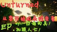 ★叶子★unturned★未转变者★-从零开始的求生生活!ep.11-防毒面具get√机毁人亡!