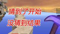 肥皂解说 我的世界起床战争EP60 猜到了开始没猜到结果 Minecraft起床战争服务器小游戏