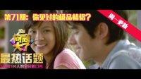 搞笑吐槽视频:问题大了:你见过的极品情侣?(第71期)