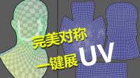 Maya2017:【新功能】一键展UV