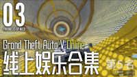 Nico《GTA5 Online》线上模式娱乐合集 #03