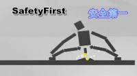 【room】《SafetyFirst 》最令人蛋紧的游戏