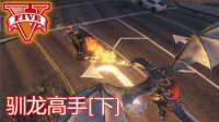 【HoHo GTA5 MOD】驯龙高手[下]