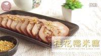 灵动美食|桂花糯米藕