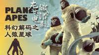 搞笑视频优酷:解码人猿星球进化与智慧