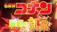 【动画预告】名侦探柯南 剧场版第21作  服部的红叶 宣传视频第一弹 【剧场版】