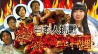 让日本人挑战超辣湖北料理 33