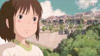 动漫电影《千与千寻续集》预告片 创作人 YANG QUAN