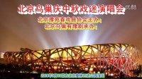北京鸟巢庆中秋戏迷演唱会