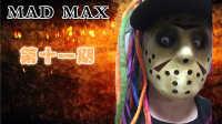 【幽灵】疯狂的麦克斯#11 翻车司机惊魂之旅