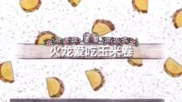 火龙爱吃玉米卷