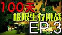 探索附近的地形 ★我的世界★Minecraft 100天极限生存挑战 EP.3